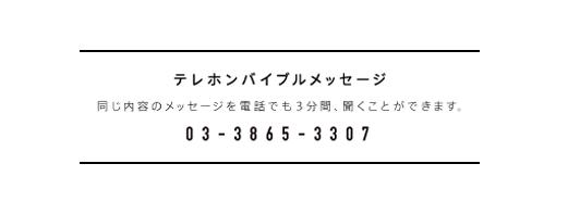 テレホンバイブルメッセージ 同じ内容のメッセージを電話でも3分間、聞くことができます。 03・3865・3307
